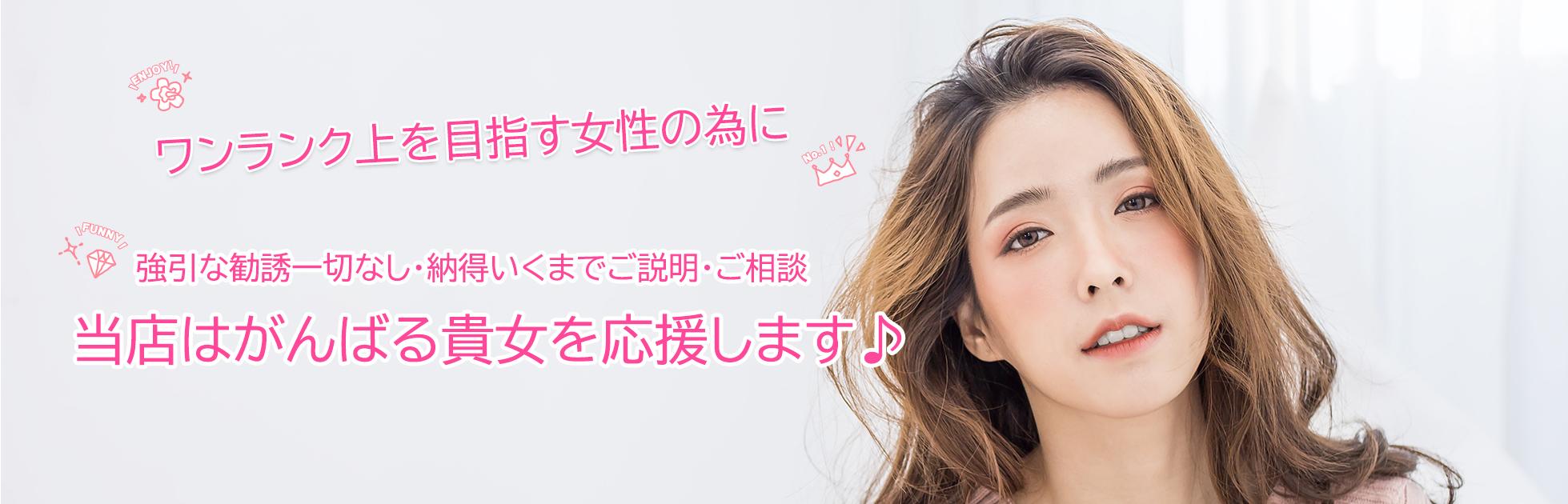 松島新地求人.com