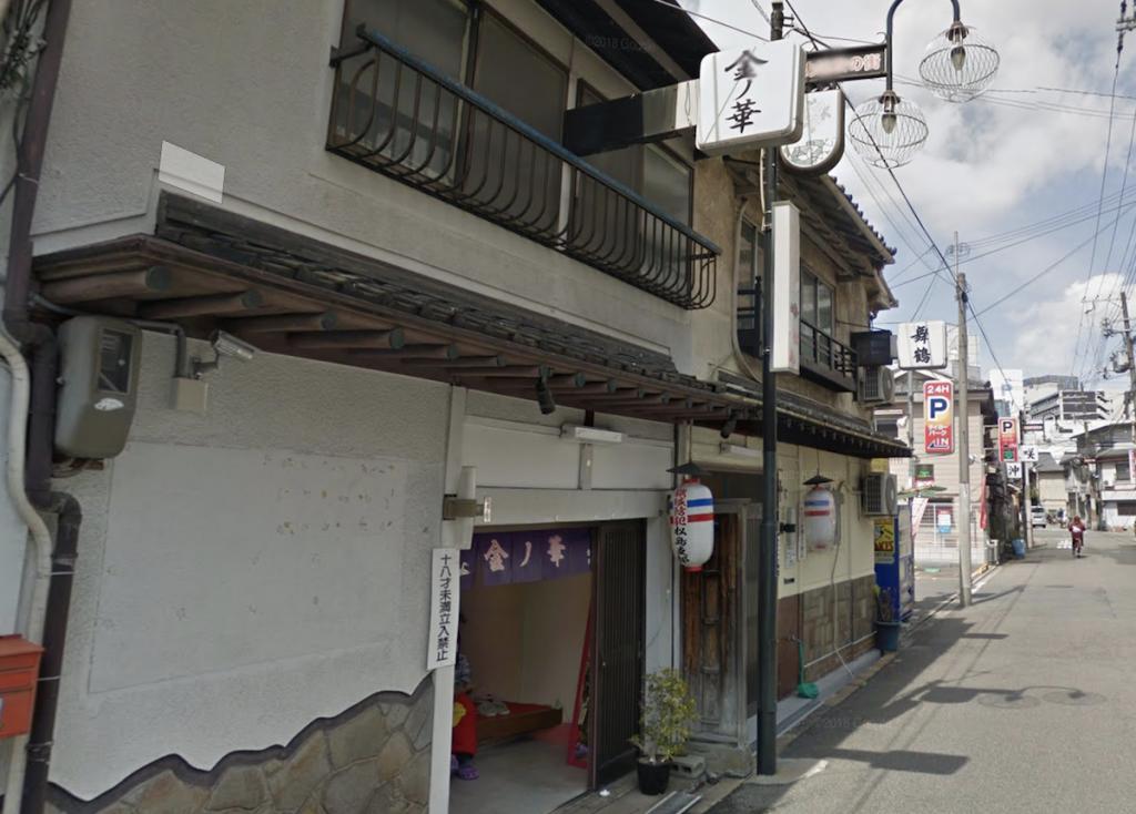 松島新地求人情報 年末年始に向けて募集