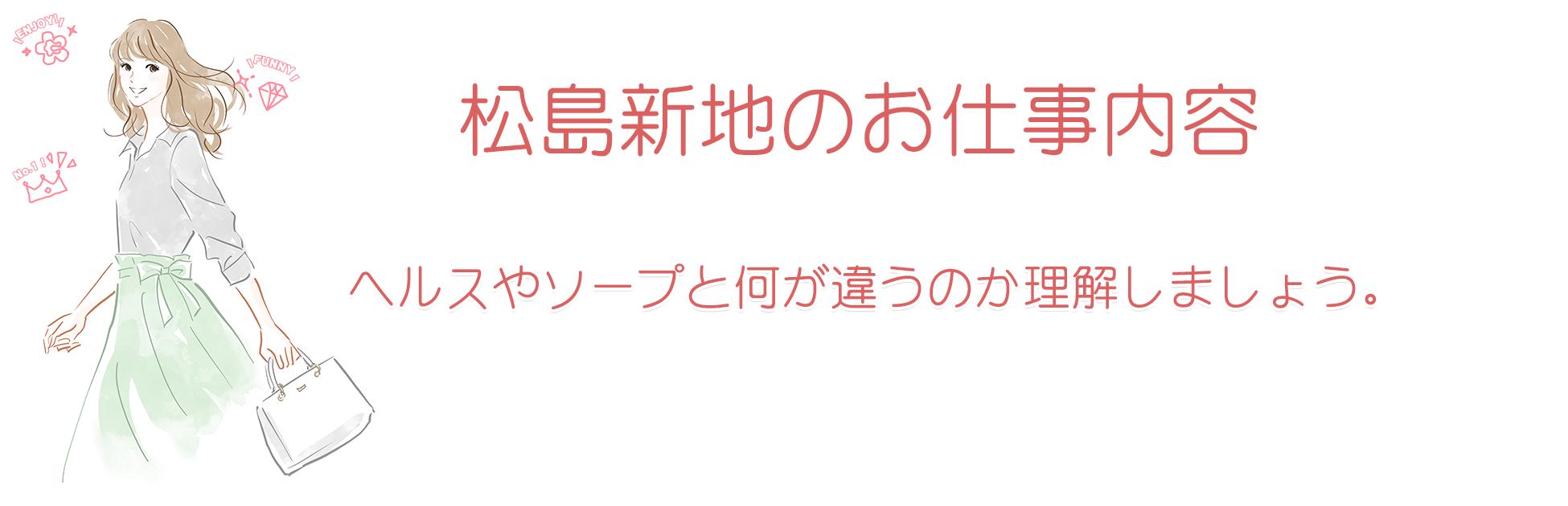 島新地の仕事内容を徹底解説!|松島新地求人