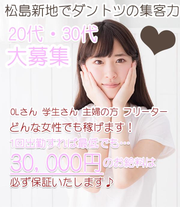 新規サイト「松島新地求人」開設キャンペーンを実施します!!